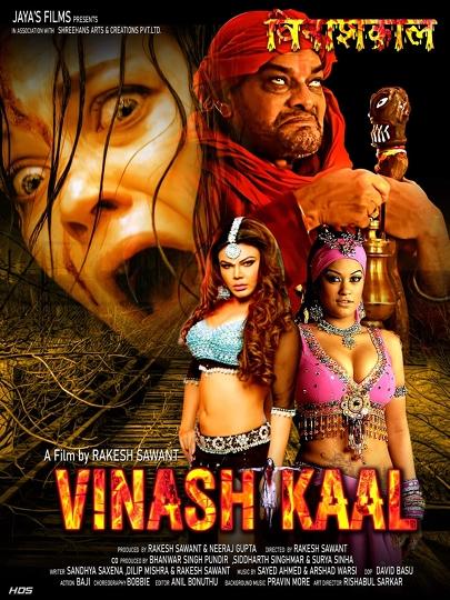 Vinash Kaal Movie Trailer A Film By Rakesh Sawant Releasing On 27th Nov 2020