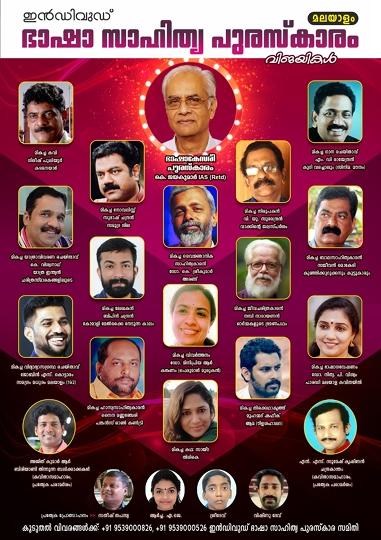 Indywood Bhasha Puraskar has been announced