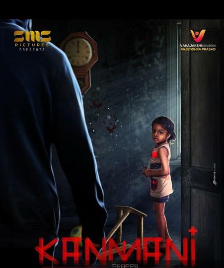 The Trailer Of Suspense  –  Thriller And  Horror Film  BABY  KAJAL  Released