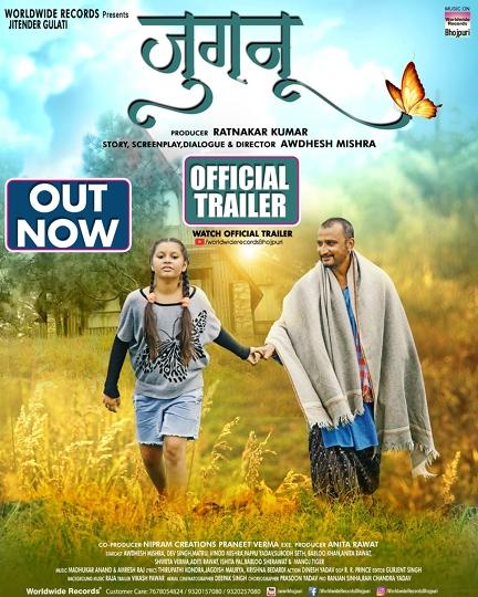 Trailer Launch – Successful actor-turned-director Awadhesh Mishra in Ratnakar Kumar's film Jugnu