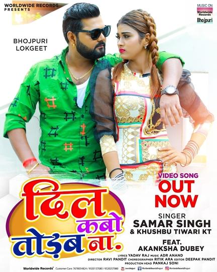 Dil Kabo Todab Na Starring Hot Pair Of Samar Singh And Akanksha Dubey